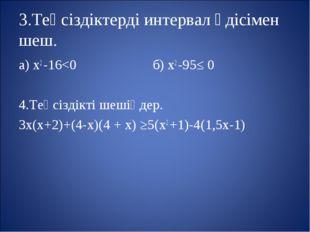 3.Теңсіздіктерді интервал әдісімен шеш. а) х2 -16