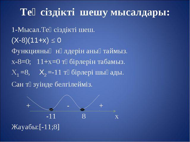 Теңсіздікті шешу мысалдары: 1-Мысал.Теңсіздікті шеш. (Х-8)(11+х) ≤ 0 Функциян...