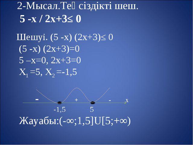 Шешуі. (5 -х) (2х+3)≤ 0 (5 -х) (2х+3)=0 5 –х=0, 2х+3=0 Х1 =5, Х2 =-1,5 - + -...