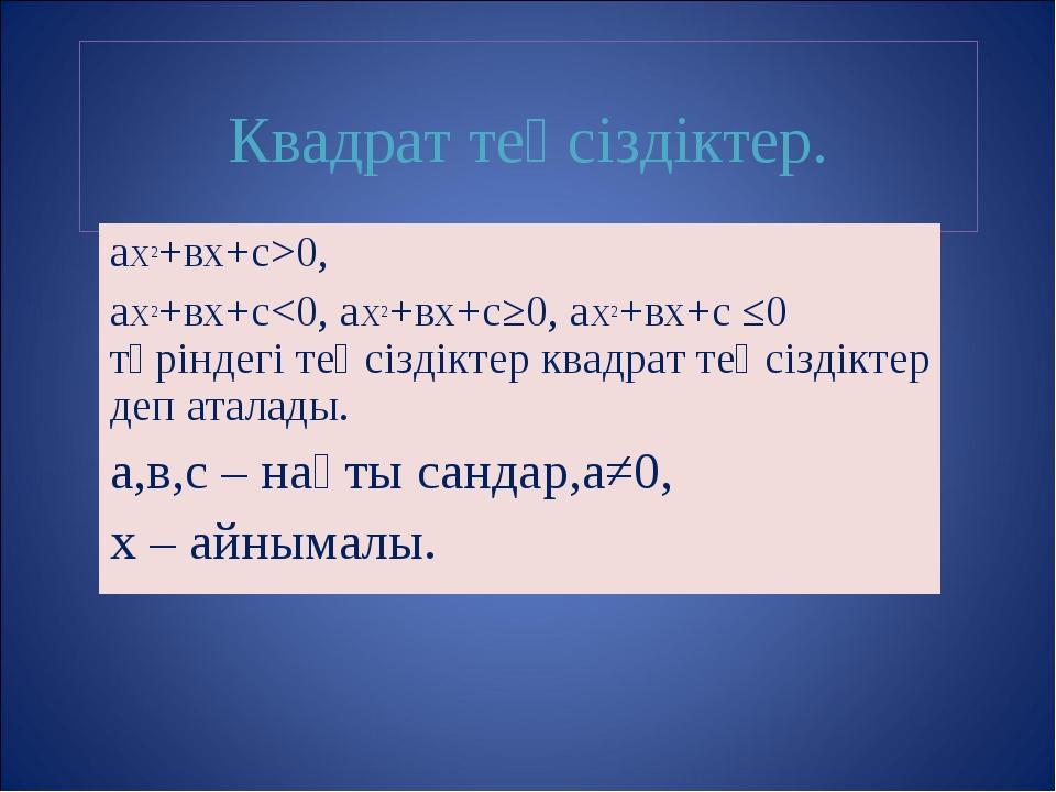 Квадрат теңсіздіктер. aХ2+вх+с>0, aХ2+вх+с