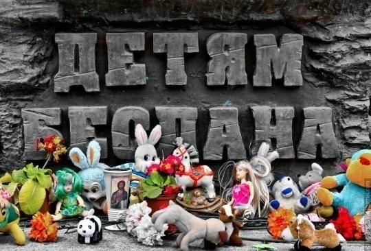http://troitse-paraskevo.ru/wp-content/uploads/2013/04/detiam_beslana.jpg
