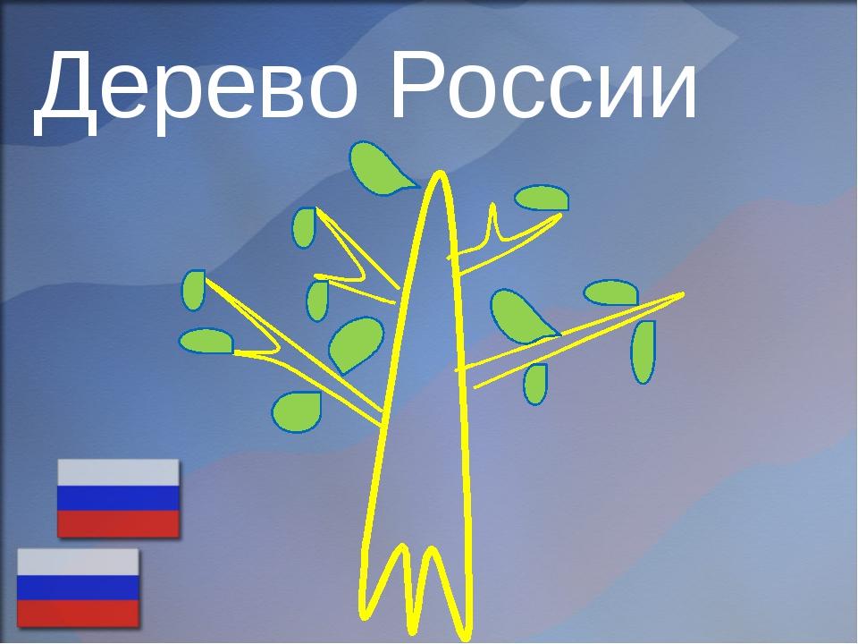 Дерево России