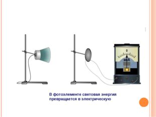 В фотоэлементе световая энергия превращается в электрическую