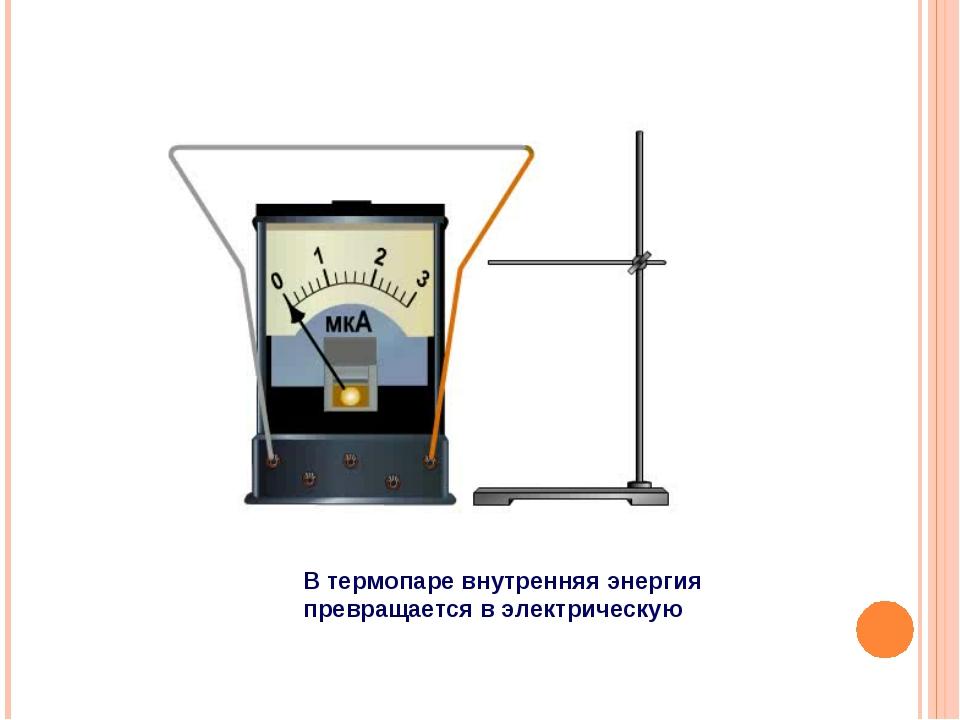 В термопаре внутренняя энергия превращается в электрическую