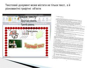 Текстовий документ може містити не тільки текст, а й різноманітні графічні об