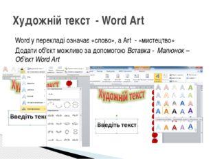 Word у перекладі означає «слово», а Art - «мистецтво» Додати об'єкт можливо з
