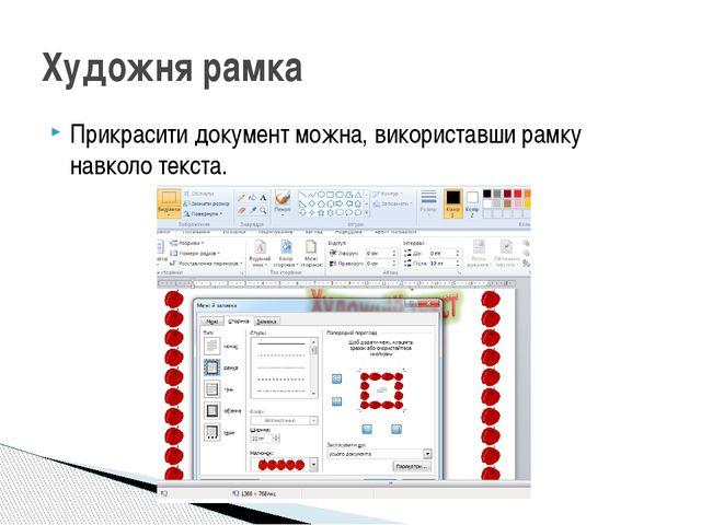 Художня рамка Прикрасити документ можна, використавши рамку навколо текста.