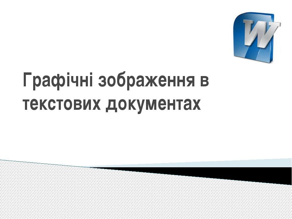 Графічні зображення в текстових документах