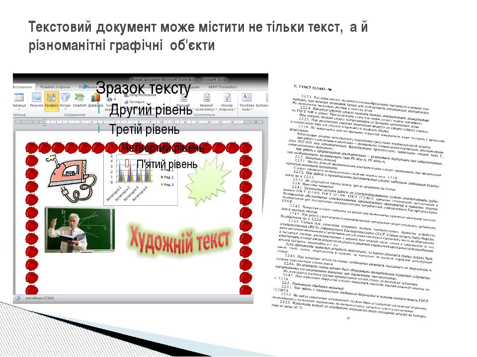 Текстовий документ може містити не тільки текст, а й різноманітні графічні об...
