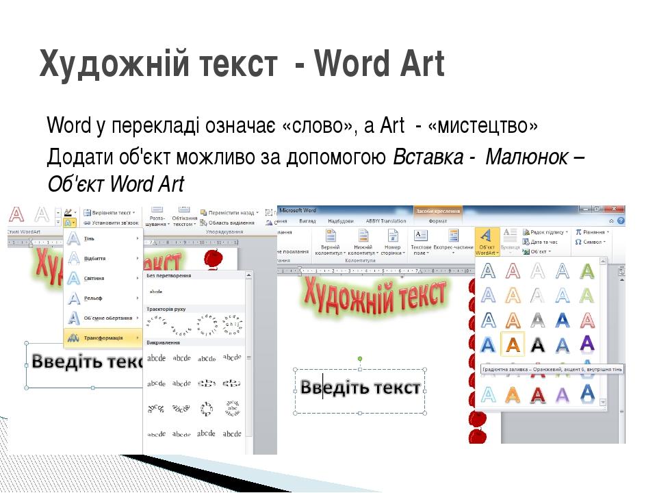 Word у перекладі означає «слово», а Art - «мистецтво» Додати об'єкт можливо з...