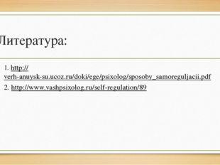 Литература: 1. http://verh-anuysk-su.ucoz.ru/doki/ege/psixolog/sposoby_samore