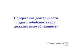 Содержание деятельности педагога-библиотекаря, должностные обязанности Г.П. С