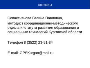 Севастьянова Галина Павловна, методист координационно-методического отдел
