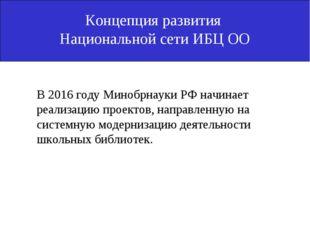 Концепция развития Национальной сети ИБЦ ОО  В 2016 году Минобрнауки РФ нач