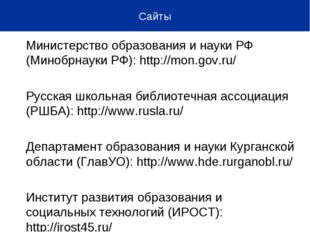 Министерство образования и науки РФ (Минобрнауки РФ): http://mon.gov.ru/