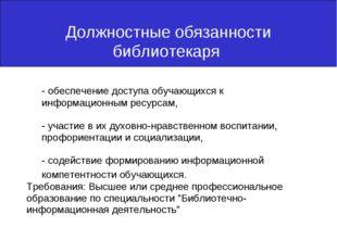 - обеспечение доступа обучающихся к информационным ресурсам,  - участие в