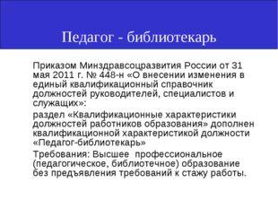 Педагог - библиотекарь Приказом Минздравсоцразвития России от 31 мая 2011 г.