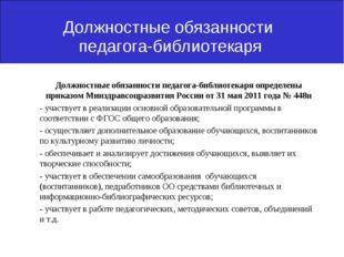 Должностные обязанности педагога-библиотекаря Должностные обязанности педагог