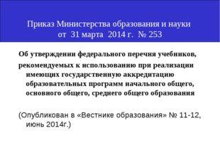 Приказ Министерства образования и науки от 31 марта 2014 г. № 253 Об утвержде