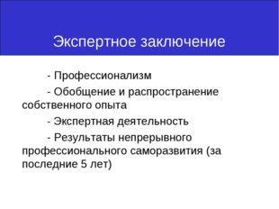 - Профессионализм - Обобщение и распространение собственного опыта - Экспе