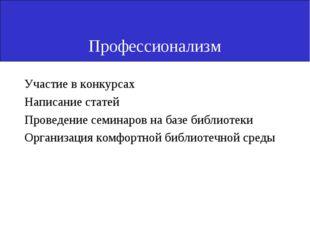 Участие в конкурсах Написание статей Проведение семинаров на базе библиотеки