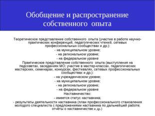Теоретическое представление собственного опыта (участие в работе научно-практ