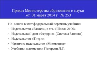 Приказ Министерства образования и науки от 31 марта 2014 г. № 253 Не вошли в