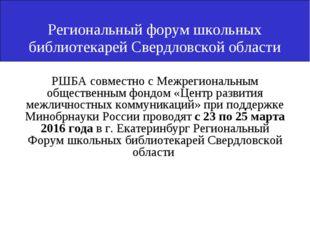 РШБА совместно с Межрегиональным общественным фондом «Центр развития межлично