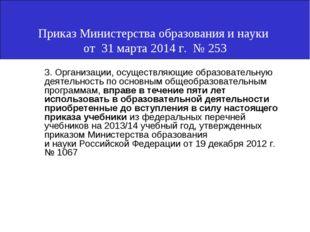 Приказ Министерства образования и науки от 31 марта 2014 г. № 253 3. Организ