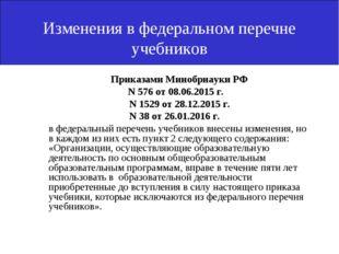 Изменения в федеральном перечне учебников Приказами Минобрнауки РФ N 576 от