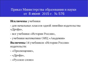 Приказ Министерства образования и науки от 8 июня 2015 г. № 576 Исключены уч