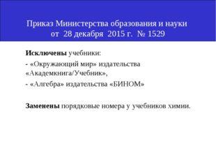 Приказ Министерства образования и науки от 28 декабря 2015 г. № 1529 Исключе