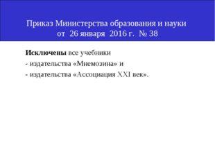 Приказ Министерства образования и науки от 26 января 2016 г. № 38 Исключены
