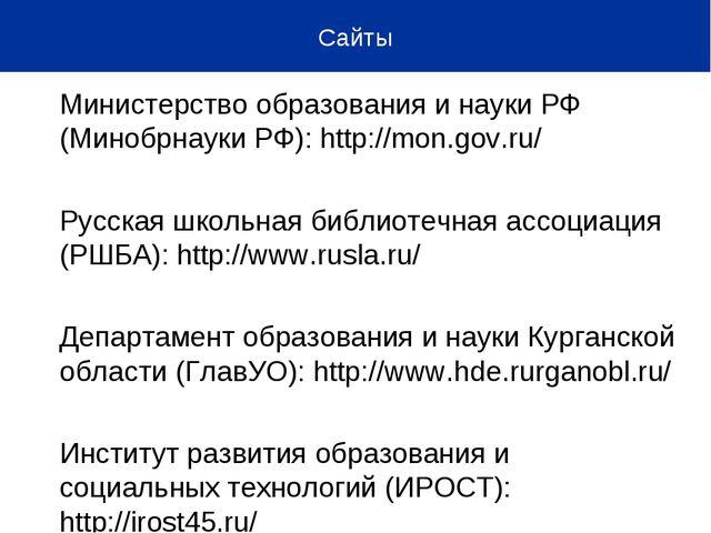 Министерство образования и науки РФ (Минобрнауки РФ): http://mon.gov.ru/...