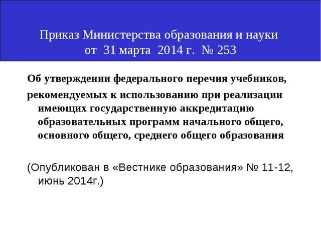Приказ Министерства образования и науки от 31 марта 2014 г. № 253 Об утвержде...