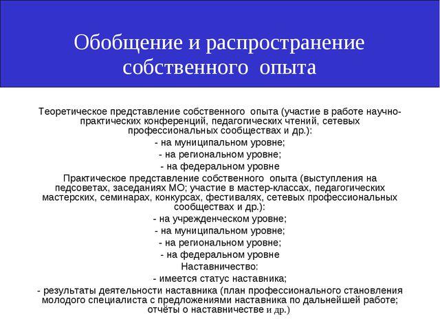 Теоретическое представление собственного опыта (участие в работе научно-практ...
