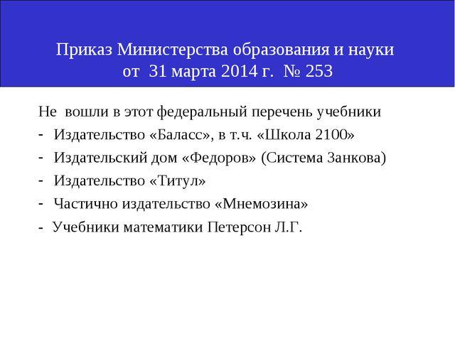 Приказ Министерства образования и науки от 31 марта 2014 г. № 253 Не вошли в...