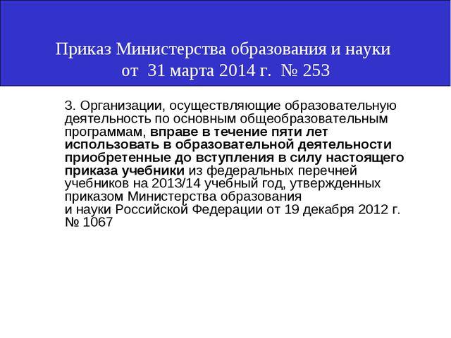 Приказ Министерства образования и науки от 31 марта 2014 г. № 253 3. Организ...