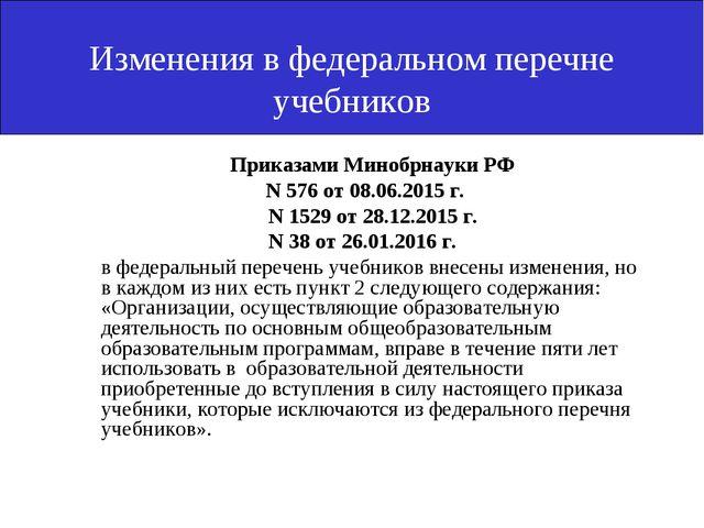 Изменения в федеральном перечне учебников Приказами Минобрнауки РФ N 576 от...