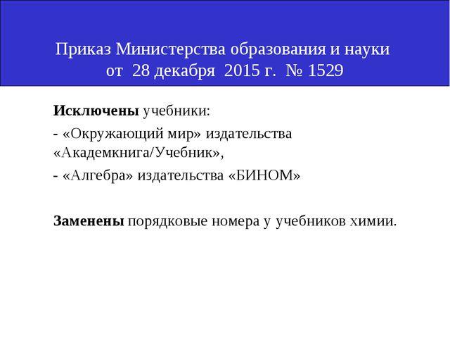 Приказ Министерства образования и науки от 28 декабря 2015 г. № 1529 Исключе...