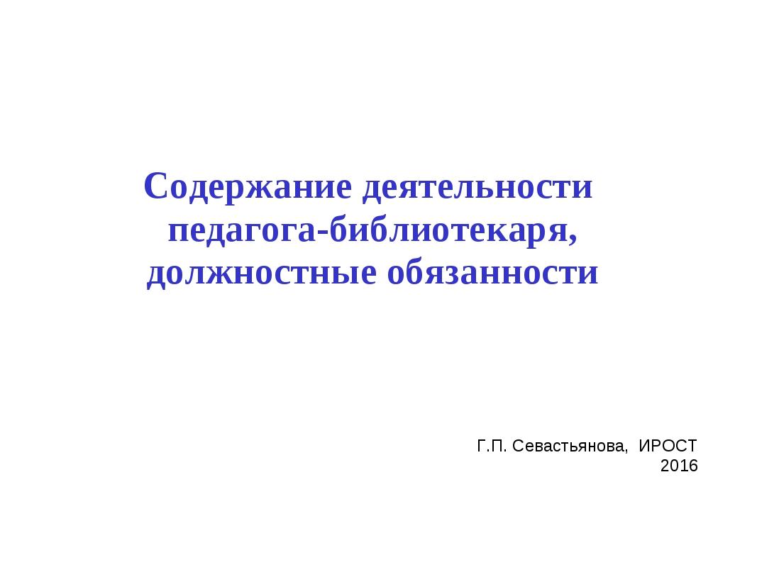 Содержание деятельности педагога-библиотекаря, должностные обязанности Г.П. С...