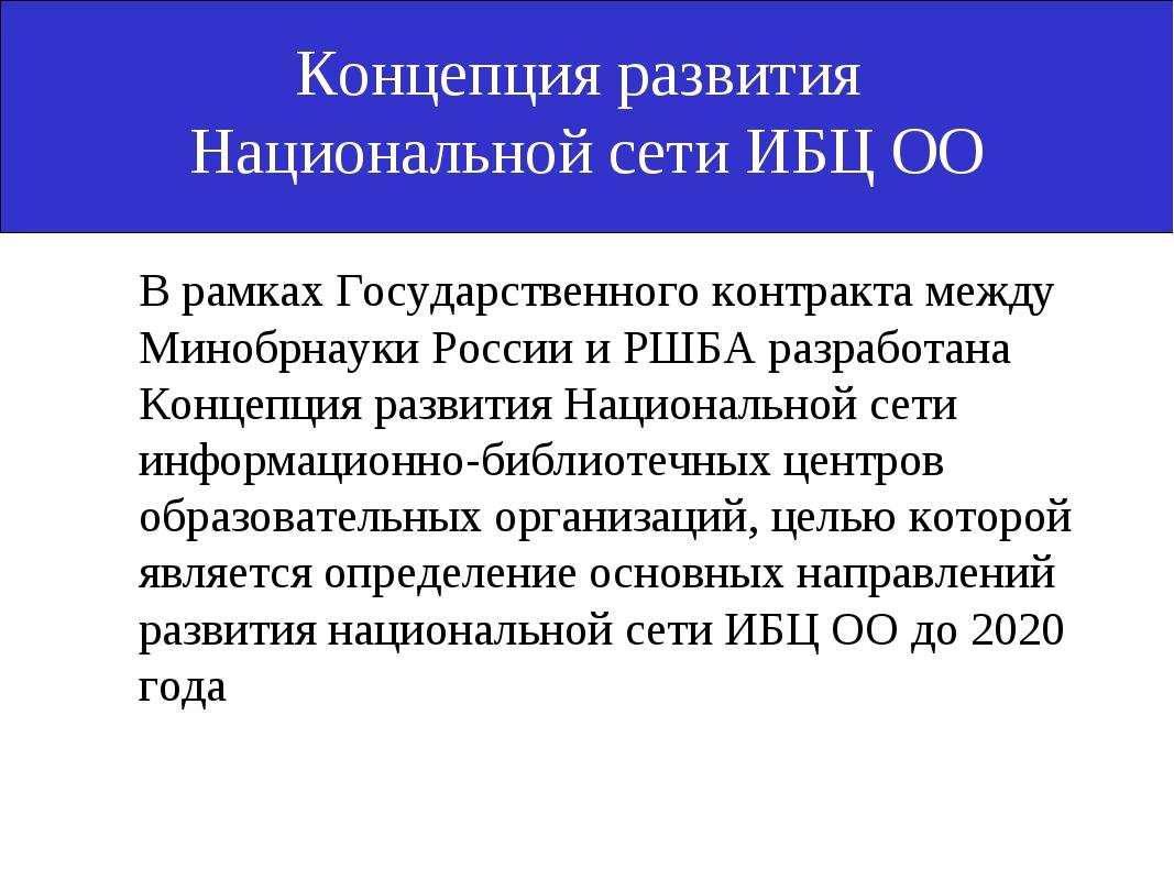 Концепция развития Национальной сети ИБЦ ОО В рамках Государственного контра...
