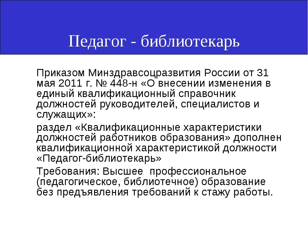 Педагог - библиотекарь Приказом Минздравсоцразвития России от 31 мая 2011 г....