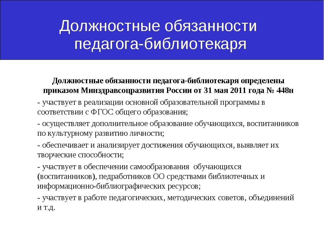 Должностные обязанности педагога-библиотекаря Должностные обязанности педагог...