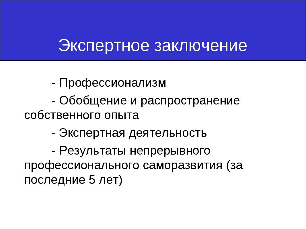 - Профессионализм - Обобщение и распространение собственного опыта - Экспе...