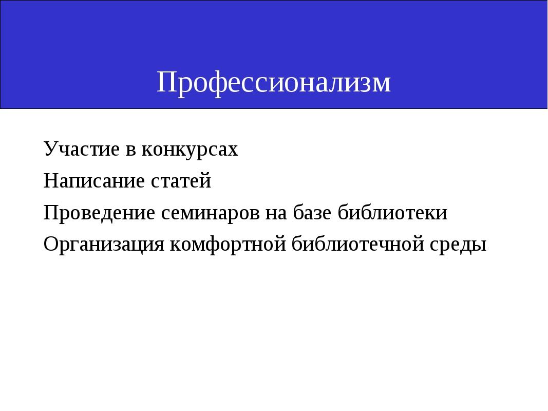 Участие в конкурсах Написание статей Проведение семинаров на базе библиотеки...