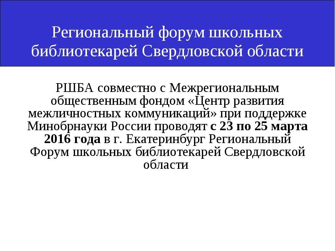 РШБА совместно с Межрегиональным общественным фондом «Центр развития межлично...