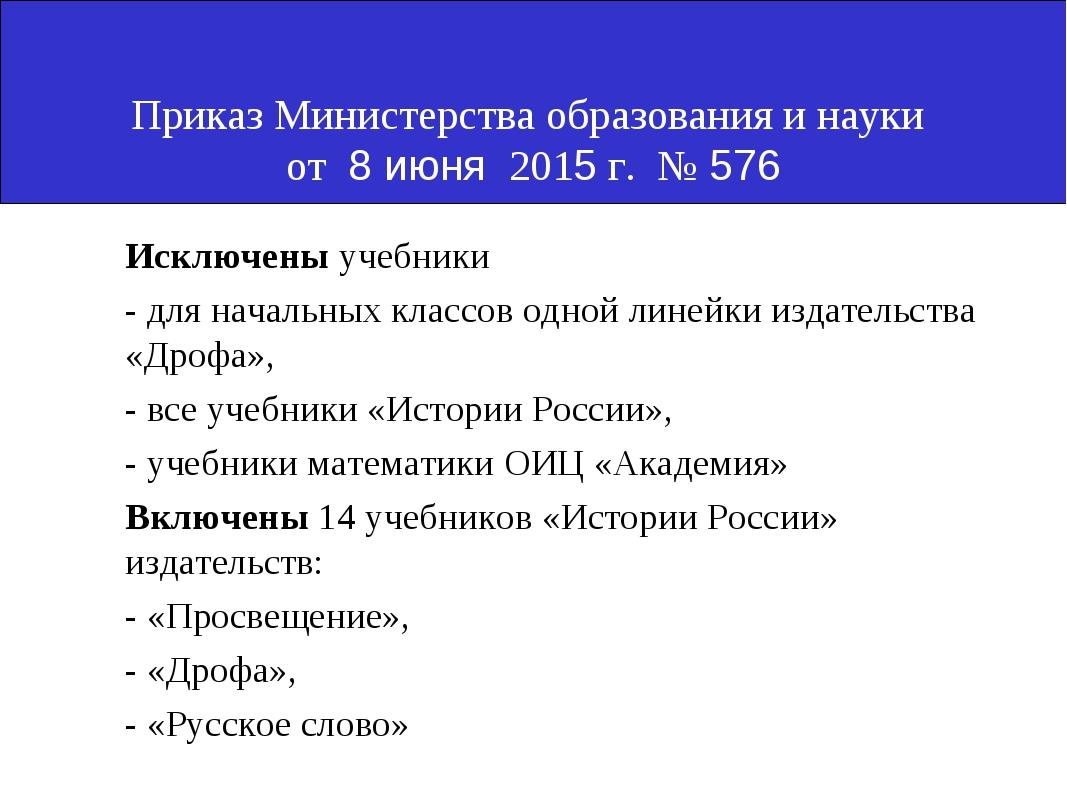 Приказ Министерства образования и науки от 8 июня 2015 г. № 576 Исключены уч...