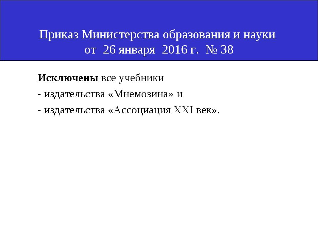 Приказ Министерства образования и науки от 26 января 2016 г. № 38 Исключены...