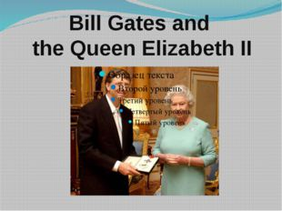 Bill Gates and the Queen Elizabeth II